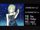 【M3-2017秋】DESIRE.feat.GUMI 2017 ver