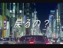 【初音ミク】 戻るの? 【GUMI】【オリジナル】 昭和っぽい…