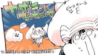 【ミクウナ】カボチャになっちゃった!【ハロウィンですね】 thumbnail