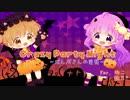 Crazy Party Night 〜ぱんぷきんの逆襲〜 歌ってみた 【雛乃*×ゆこ】