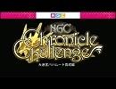 NGC『ファイナルファンタジーXIV オンライン』生放送<シーズンⅢ> 第18回 1/4