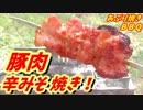 【炭火焼】豚肉豆板醤ウマ辛みそ串焼き!【BBQ修造】31