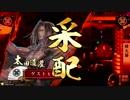 【戦国大戦】2017.10.28 オフライン店内大会2 1回戦J @M'sPark三郷店西館
