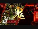 【戦国大戦】2017.10.28 オフライン店内大会2 2回戦A @M'sPark三郷店西館