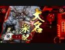【戦国大戦】2017.10.28 オフライン店内大会2 準決勝B @M'sPark三郷店西館