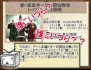 第16位:ニコニコ動画の流行した動画、話題を振り返ってみた【(仮)時代】 thumbnail