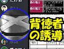 【あなろぐ部】背徳者による誘導が襲い掛かる!実況者人狼03-2 (狐村)