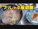 028 【料理】 ブリしゃぶ風御膳 【作ってみた】