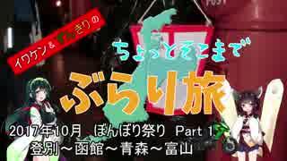 ちょっとそこまでぶらり旅 2017年10月 ぼんぼり祭りPart1『登別~富山』