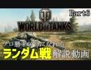 【WoT】ソロ勝率60%になれる! ランダム戦解説動画 part6