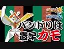 【ポケモンSM】戦場へ!前線へ!そして1919へ! #3
