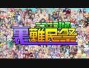 第31位:ニコニコ動画裏難民祭【修正版】 thumbnail
