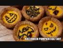 【お菓子作り】かぼちゃのエッグタルト【ハロウィン】
