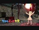 【自作ゲーム】魔法をぶっぱなすVR(仮) 制作中 Part1 thumbnail