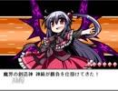 舌足らずにわかゲーマーの行く【幻想人形演舞】 part34