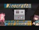 【Minecraft】レッドマターで空を覆う Part031【ボイロ実況】