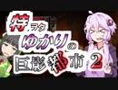 特ヲタゆかりの巨影都市 Vol.2【VOICEROID実況】