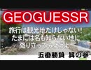 【GeoGuessr】五番勝負 其の参