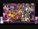 【wlw】茜ちゃんの童話戦記 その6【金筆CR22デス・フック】