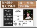 ◆俺の屍を越えてゆけ 実況プレイ◆新京都編 vol.12 : ぺろむ