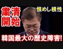 【韓国文大統領の粛清が始まった】 この恨み晴らさでおくべきニダかー!
