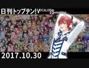 日刊トップテン!VOCALOID&something【日刊ぼかさん2017.10.30】