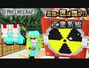 【日刊Minecraft】最強の匠は誰か!?工業系編  危険な工業【4人実況】 thumbnail