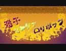 【UTAUカバー】迷子センタァロリポップ【狐火篝・三浦彩香】