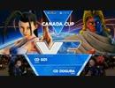 CanadaCup2017 スト5 WinnersFinal GO1 vs どぐら