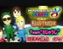【実況】マリオカート8DX 秋のTMDX 2GP【3じゅうし・うばまろ視点】