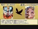 鳥でも買える鵺鏡 サプリメント「鬼合」「虚宮」【TRPGゆっくり解説】