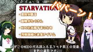 【7 Days To Die】撲殺天使ゆかりの生存戦略a16.3STV 121【結月ゆかり2+α】