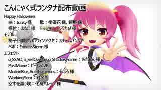 【MMD花騎士】 ランタナ 【モデル配布】