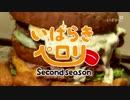 【大食い】まるで肉の地層!巨大ハンバーガーとハッシュドポテトを桝渕祥与がペロリ!(いばらきペロリsecond season #17)