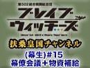 【その2】広報活動(生)#15 幕僚会議+物資補給の知らせ