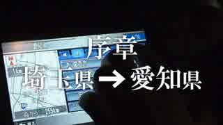 3泊4日 ドキドキしっぱなし 愛知の旅 #1 出発編