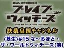 【その3】広報活動(生)#15 な~るほど・ザ・ワールドウィッチーズ(前編)