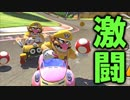 【実況】マリオカート8DX 秋のスリーマンセルデラックス セピア第1GP
