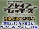 【その4】広報活動(生)#15 な~るほど・ザ・ワールドウィッチーズ(後編)+おまけパート