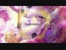 【鏡音レン】Supernova【オリジナル】
