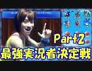 【ポケモンSM】カスミの最強実況者決定戦p