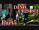 【ディノクライシス2】激烈!愚かな人類と恐竜の死闘【初見実況】Part5
