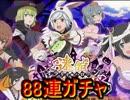 ダンまち〜メモリア・フレーゼ〜 ハロウィンガチャ!!88連!