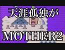 天涯孤独がMOTHER2実況プレイ〜Part9〜