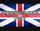 【EU4】大英帝国で学ぶEU4【Part3】