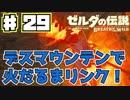 ♯29【ゼルダの伝説】ちょっくら世界救ってくる~デスマウンテン!