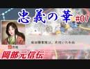 忠義の華(戦国立志伝)岡部元信伝#07