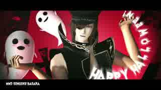 【MMD戦国BASARA】筆頭でHappy Halloween