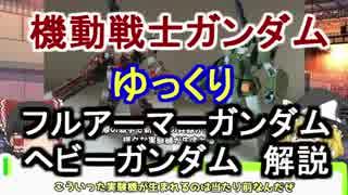 【機動戦士ガンダム】フルアーマーガンダム+α 解説【ゆっくり解説】part36
