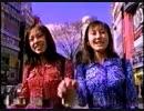 安めぐみ出演 マクドナルド CM 1999年4月